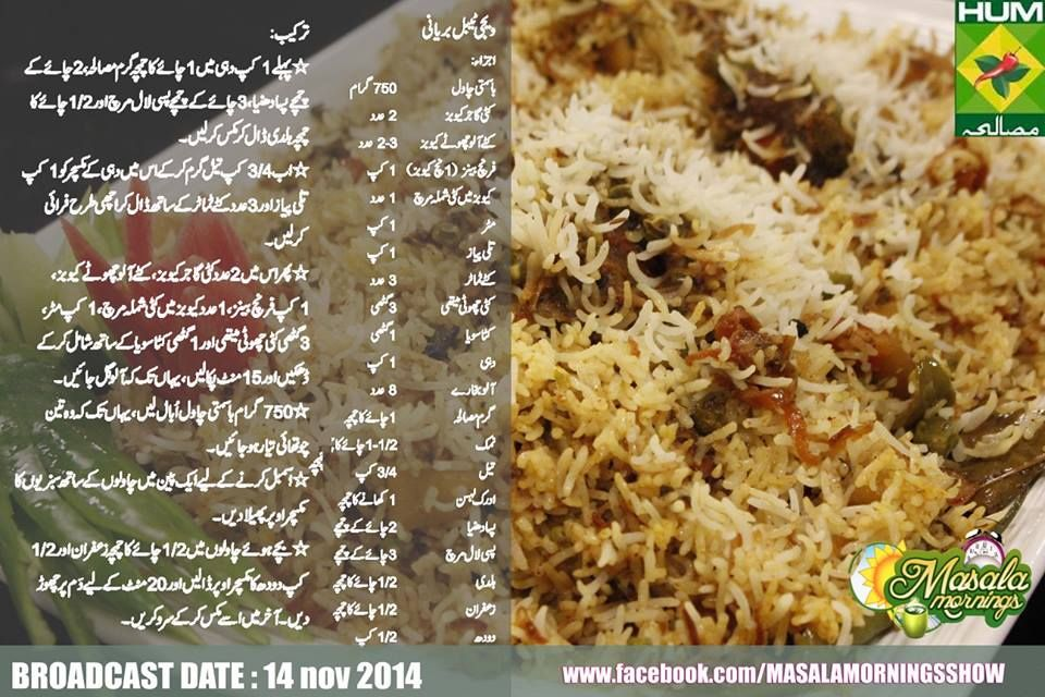 Veg Biryani Urdu English Recipe By Shireen Anwar Masala Morningstv Facebook Image Jpg 960 640 Veg Biryani Cooking Recipes In Urdu Biryani