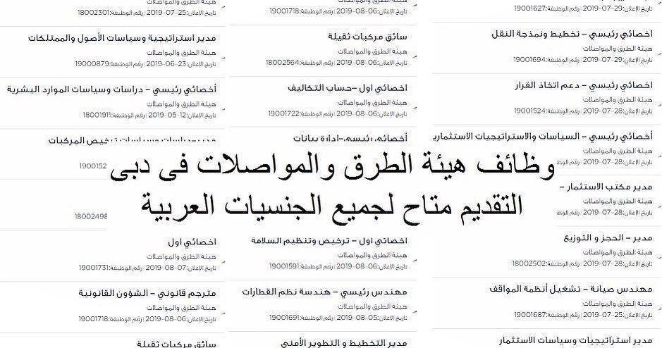 Job Career Jobseekers Dubaidutyfree Jobss Uae Uaeu Hct وظائف التوطين الشارقة الإمارات محمد بن زايد عام التسامح 2019 Sharjah Math Math Equations