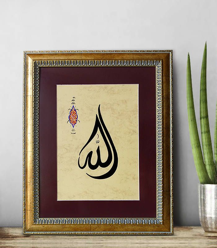 Allah\' Calligraphy Painting, Islamic Housewarming Gift #allah #islam ...
