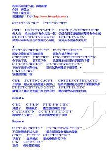 嚟曬譜: 相依為命(陳小春)  原創笛譜