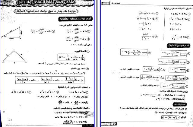 ليلة امتحان التفاضل والتكامل للثانوية العامة وحل نماذج البوكليت وحل دليل التقويم وتمارين كتاب المدرسة Calculus Education Center Education