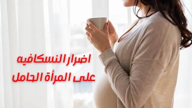 تأثير الكافيين على الجنين هل شرب النسكافيه خطر على الحامل هل النسكافية يمنع الحمل In 2021 Business Solutions Solutions Knee High Sock