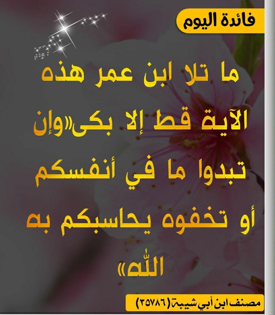 Pin By الأثر الجميل On أقوال الصحابة والعلماء Islam Movie Posters Arabic Calligraphy