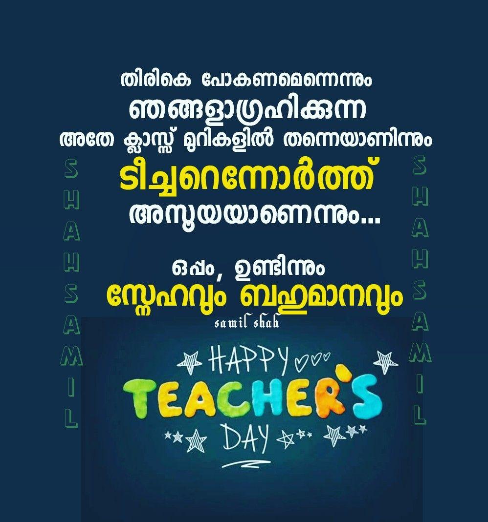 Teachers Day Happy Teachers Day Malayalam Quotes Teachers Day