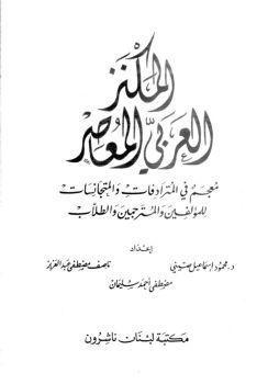 Abdulaziz A S Almahyoubi Fliphtml5 Warrior Quotes Arabic Words Homepage