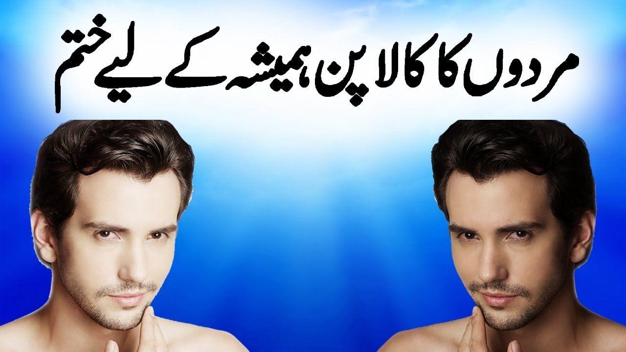 Pin on Beauty tips for face  Skin Whitening Tips For Man  Skin