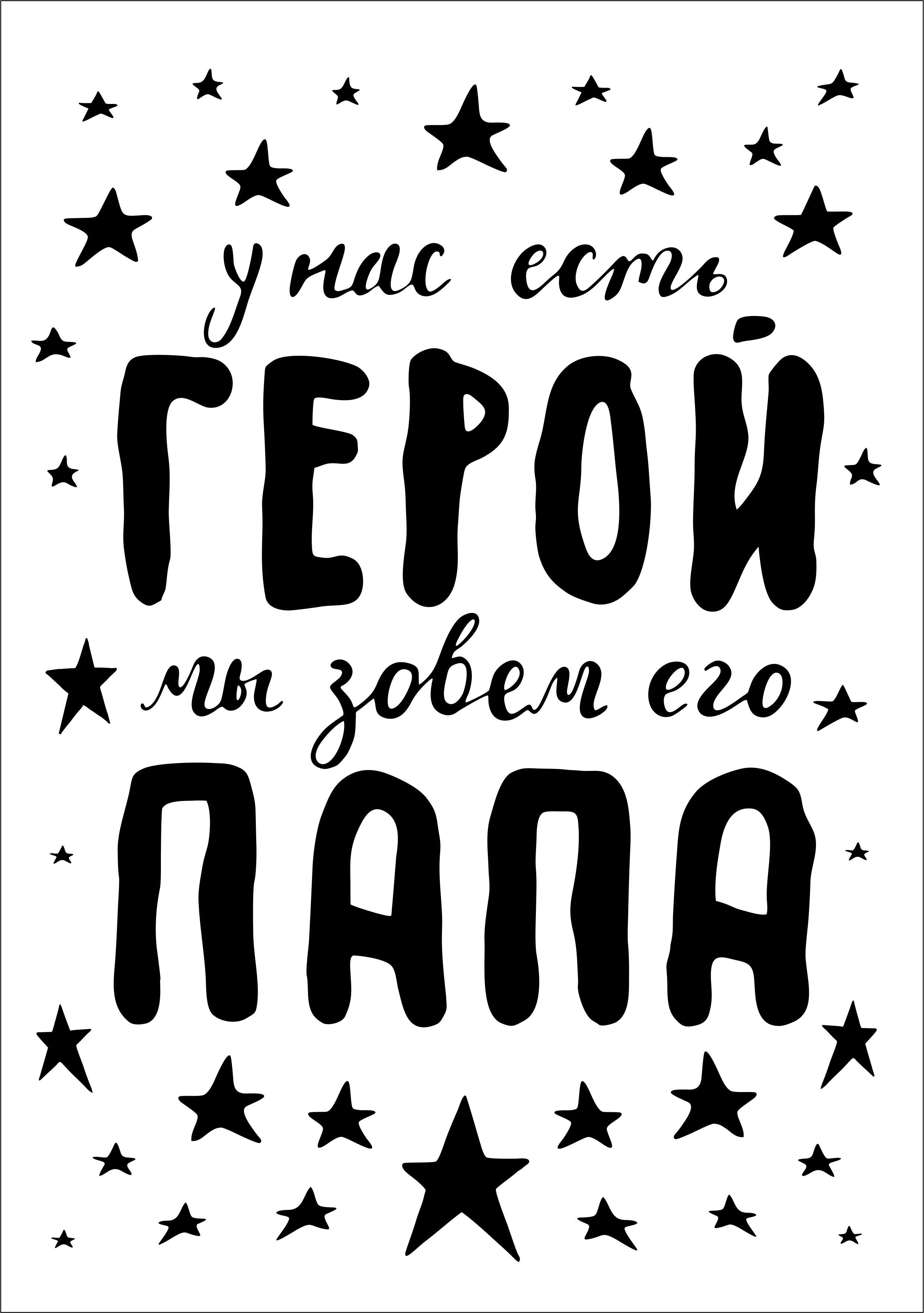 Lettering Poster Pro Papu Fraza Pro Papu Bumazhnye Podarki