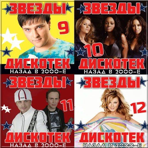 Звезды Дискотек 2. Полная коллекция (2014) » MEGABITOV.NET