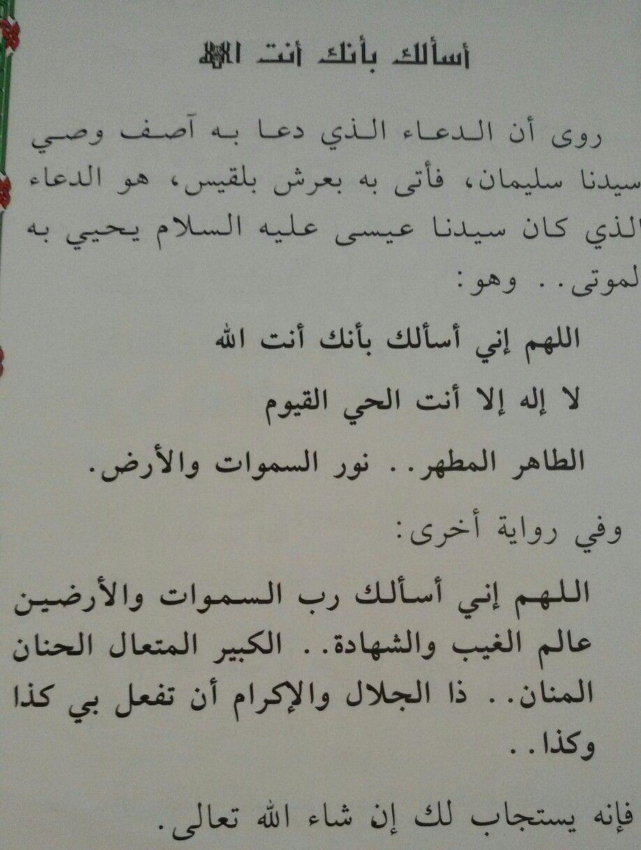 Pin By Leen Zalt On ادعية Islamic Phrases Islam Phrase