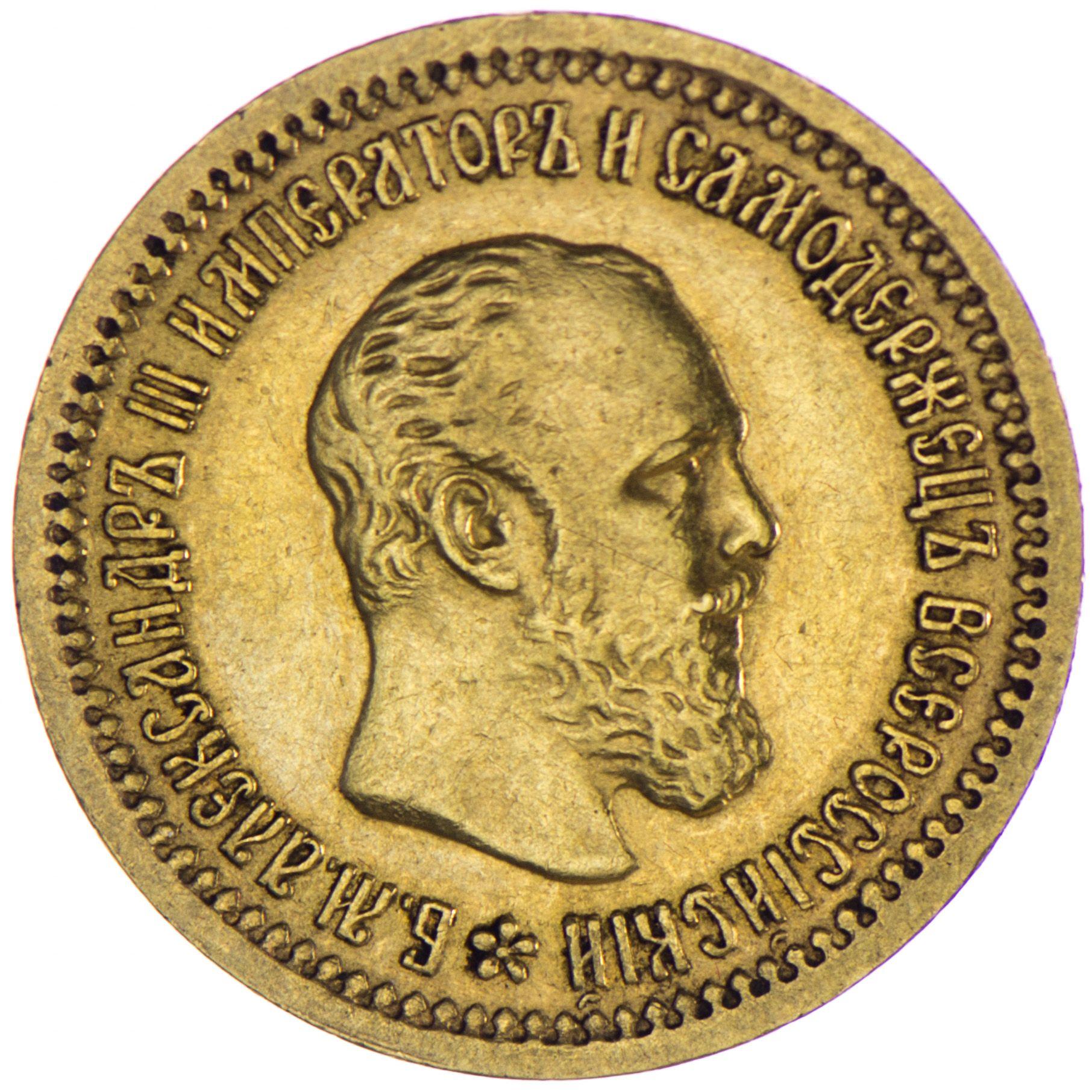 Alexander Iii 1881 1894 5 Rubel 1889 Gold Sankt Petersburg