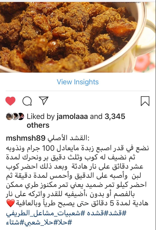 القشد الملكي Middle Eastern Recipes Food Arabic Food