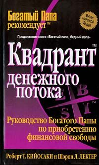 Kvadrant Denezhnogo Potoka Book Worth Reading Books Books To Read