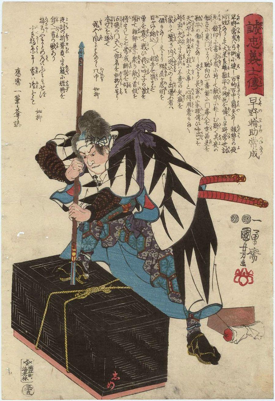 Hayano Wasuke Tsunenari Ukiyo-E