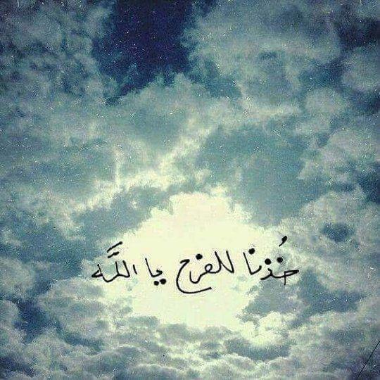 اللهم ارزقنا سعادة لا تنتهي Photo Quotes Words Quotes Arabic Quotes