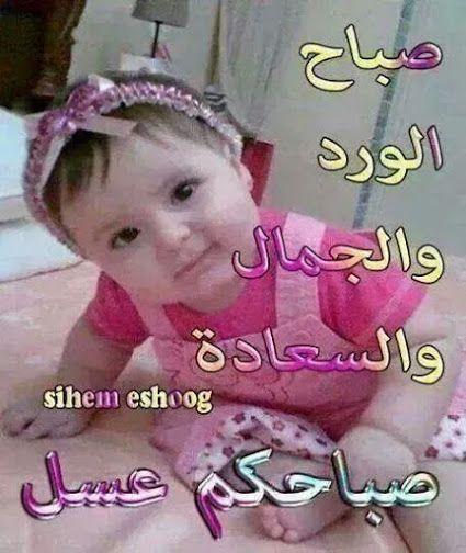 صور اطفال Community Google Good Morning Arabic Good Morning Roses Good Night I Love You