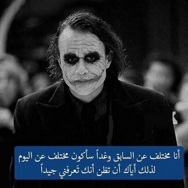 بوستات الجوكر من أجمل مقولات الجوكر مع صور Joker Quotes Beautiful Arabic Words Instagram Words