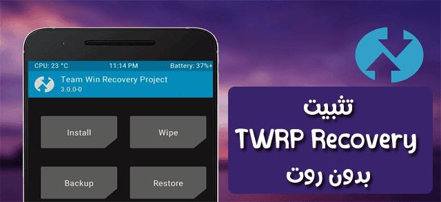 كيفية تثبيت Twrp Recovery على هاتفك اندرويد بدون روت Installation Restoration Wipes