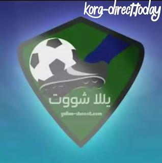 يلا شوت موقع يلاشوت Yalla Shoot مباريات اليوم جوال مشاهدة مباريات اليوم بث مباشر Directions
