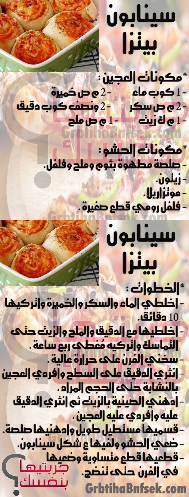 Pin By Carol Fawzy On Food Arabic Food Food Cooking