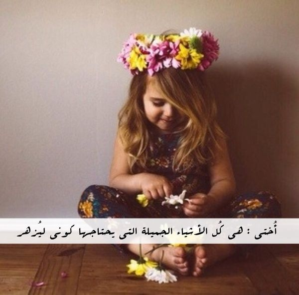 خواطر قصيره عن الاخت تويتر 2020 Beautiful Arabic Words Sister Love Arabic English Quotes