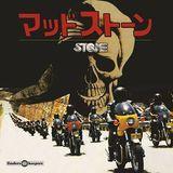 Stone [FKR 10th Anniversary Edition] [LP] - Vinyl, 29503247