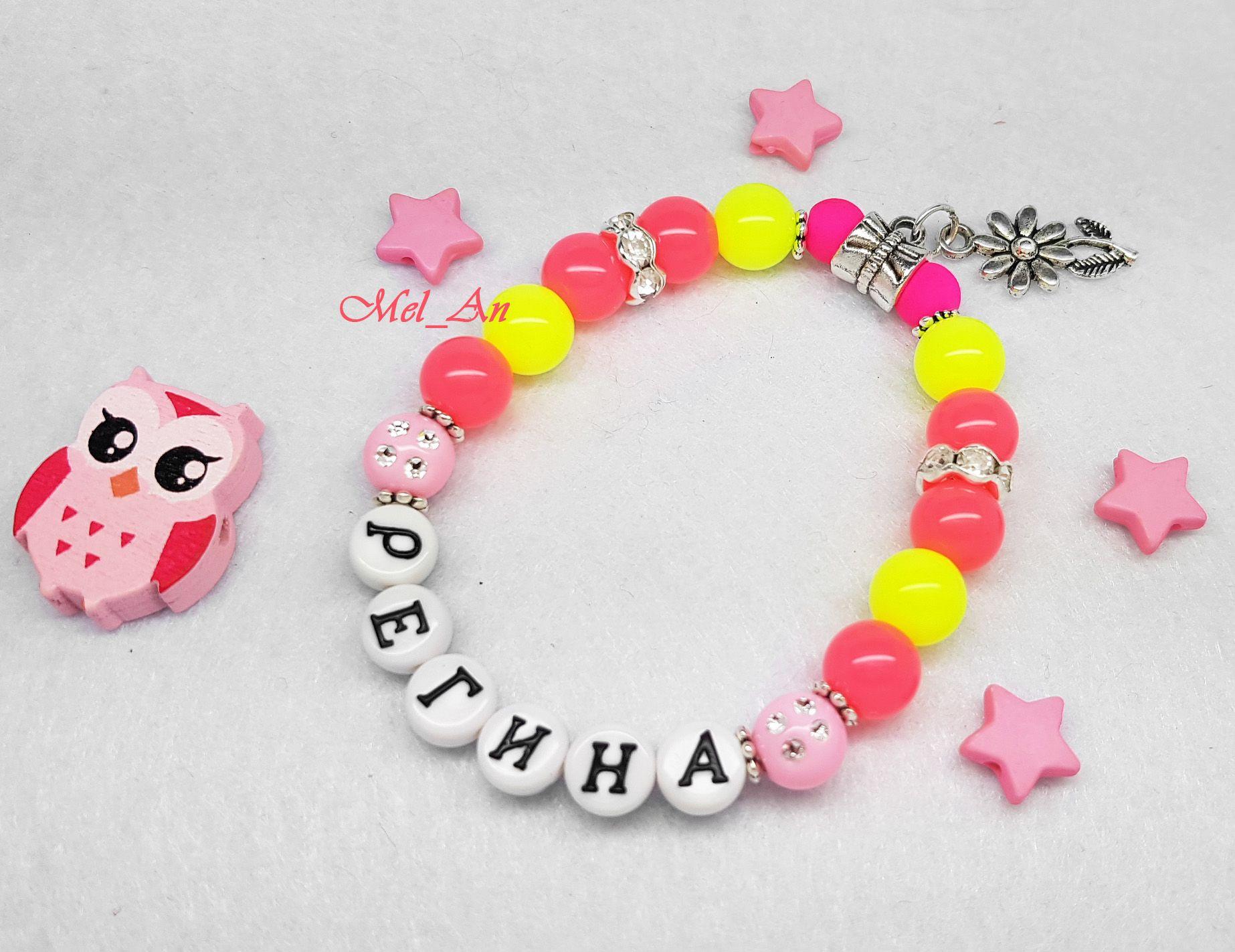 1a2312562 Именные браслеты ручной работы. Заказать браслет в Хабаровске. Детские  браслеты с именем. Значение имени Регина. Именные аксессуары.