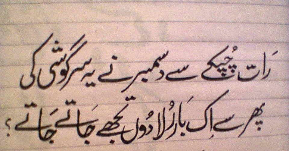 lines poetry raat chukpkay say nay ye best