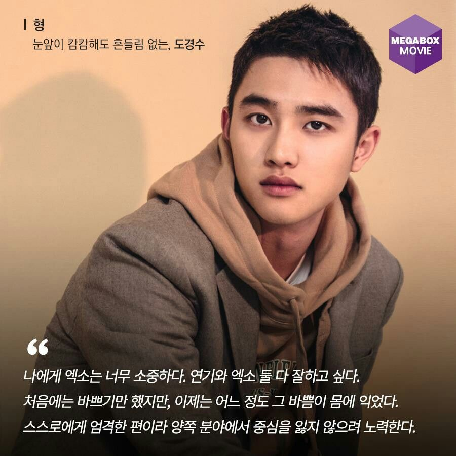 Do kyungsoo - 메가박스 facebook update