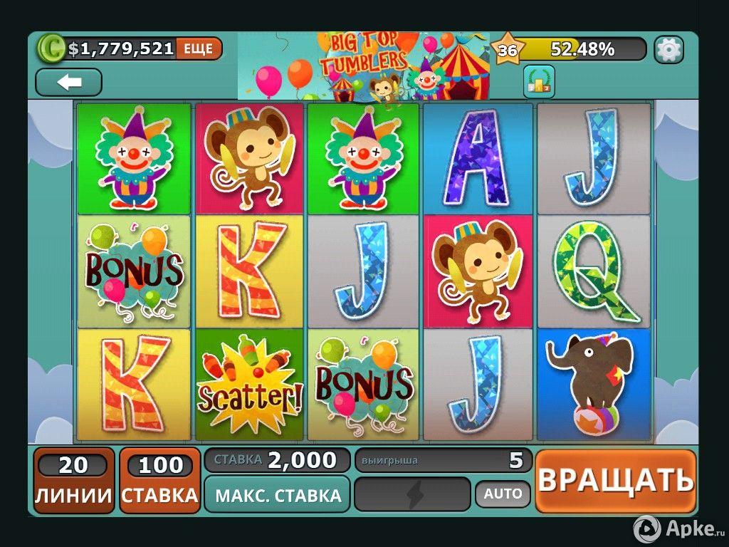 Слотомания игровые автоматы скачать бесплатно игры и игровые автоматы