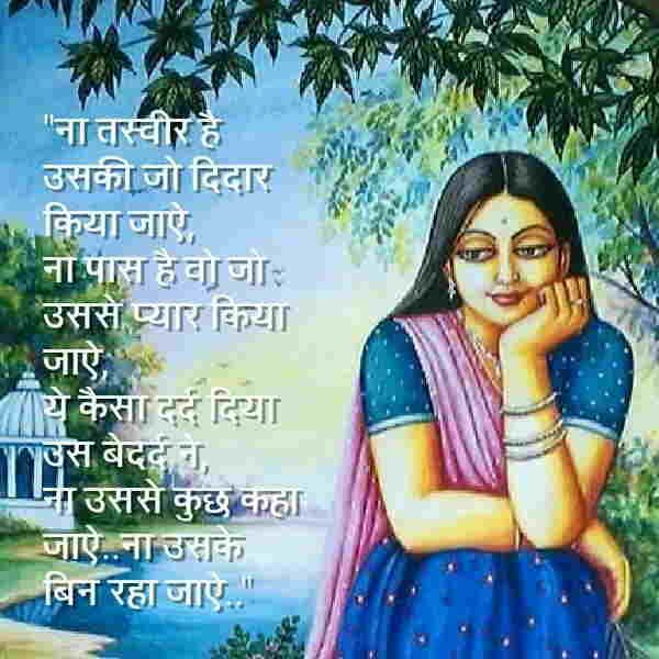 Krishna Radha Love Quotes : love picture quotes love pictures love quotes radha krishna love ...