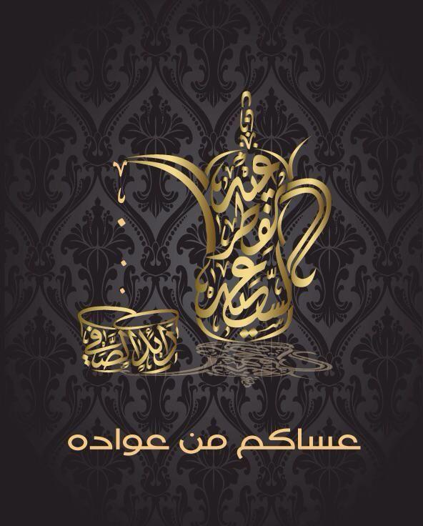 Pin By Hamed Alshabibi On بطـاقـات صبـاحيـة واسـلاميـة Eid Greetings Eid Cards Happy Eid