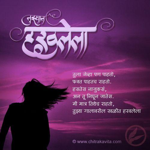 Tujhya Haravlela Marathi Kavita Birthday Wishes For Love