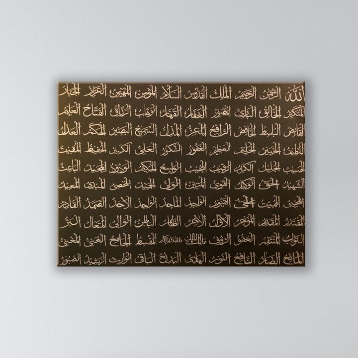 99 Names of ALLAH 24″ x 18″ Solid Colour
