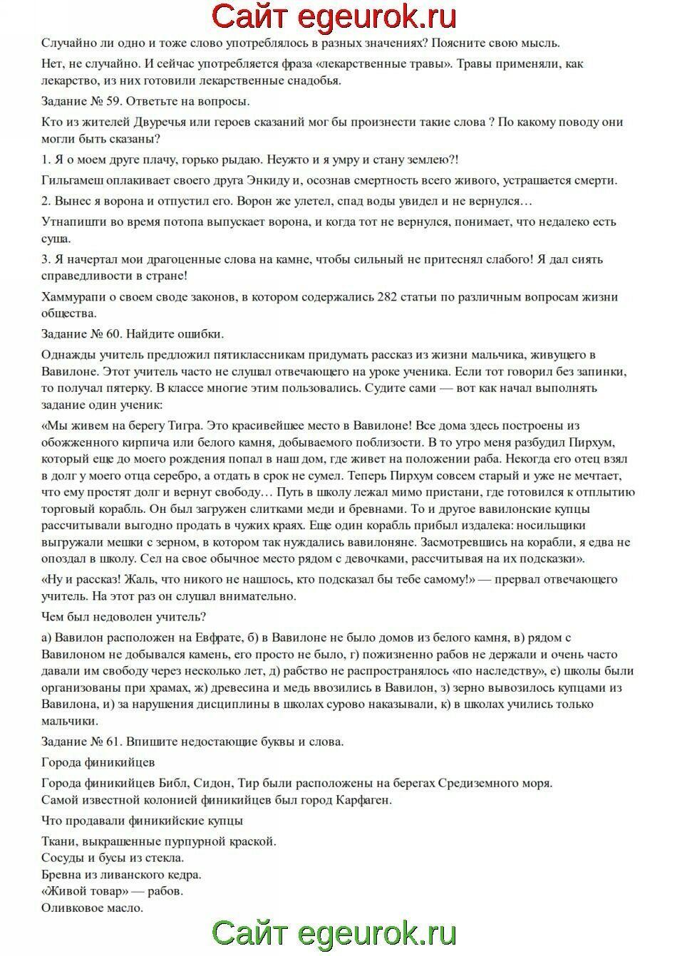 Ответ к упр 254 русский язык 2 класс.с.сильнова