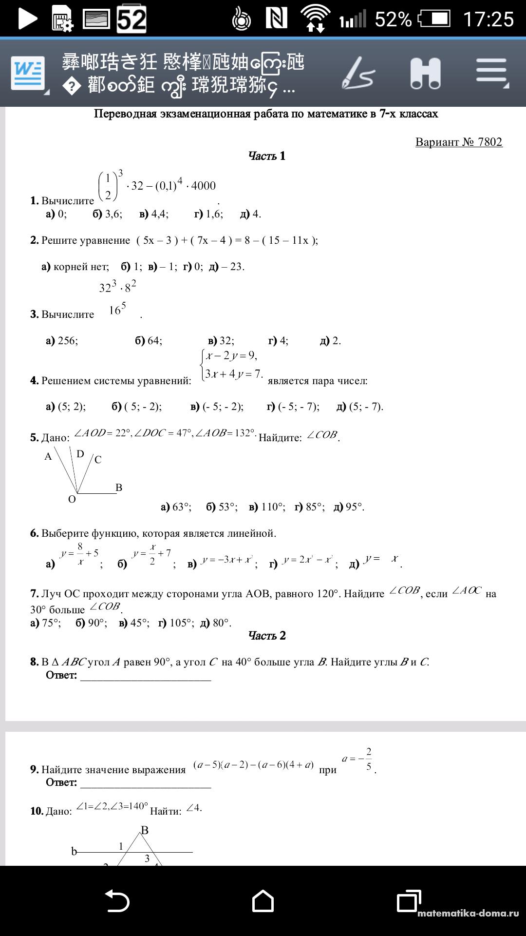 Задачи к урокам геометрии 7-11 классы зив б.г 1998 как решать задачи