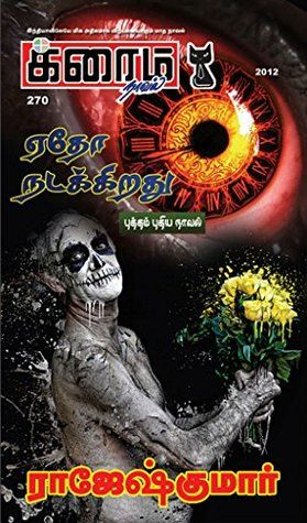 Tamil jothidam pdf books free download