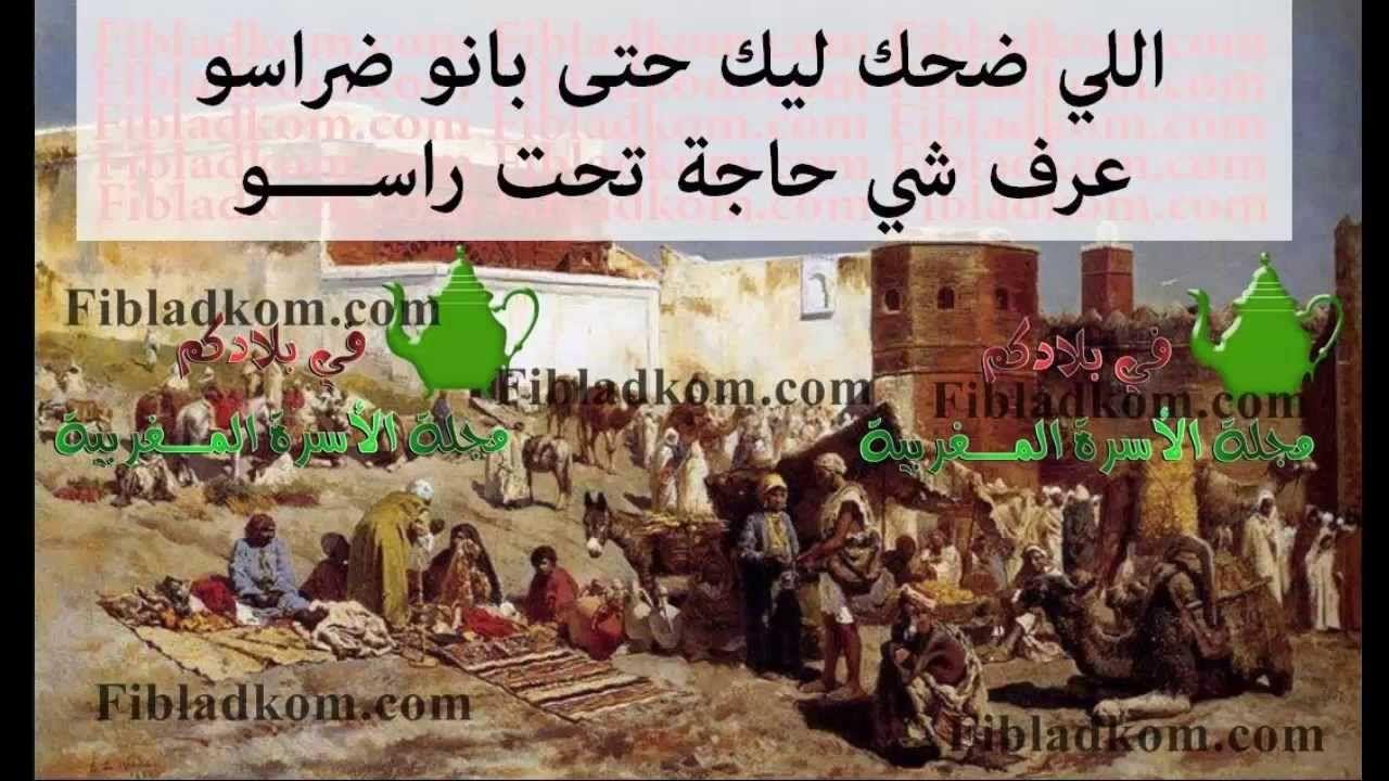 عاجل اجمل الامثال الشعبي المغربية لن تنساها في حياتك 2 Place Card Holders Safi Image