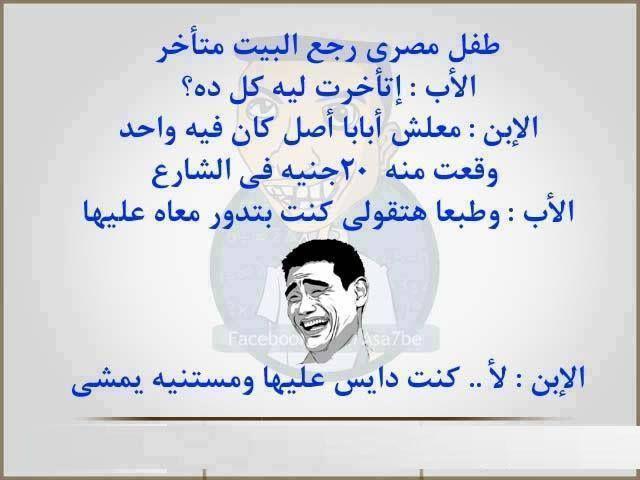 Pin By Felancom On عاهات وتقاليع عادات وتقاليد سابقا ا Funny Quotes Pretty Words Funny Arabic Quotes