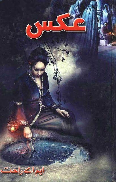 Read Horror Books Online for Free - Free Novels Online