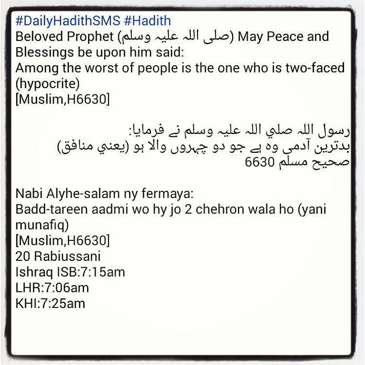 """""""#DailyHadithSMS #Hadith Beloved Prophet (صلی اللہ علیہ وسلم) May Peace and Blessings be upon him said: Among the worst of people is the one who is two-…"""""""