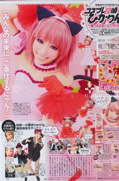Tokyo Mew Mew Cosplay! ~ ♡