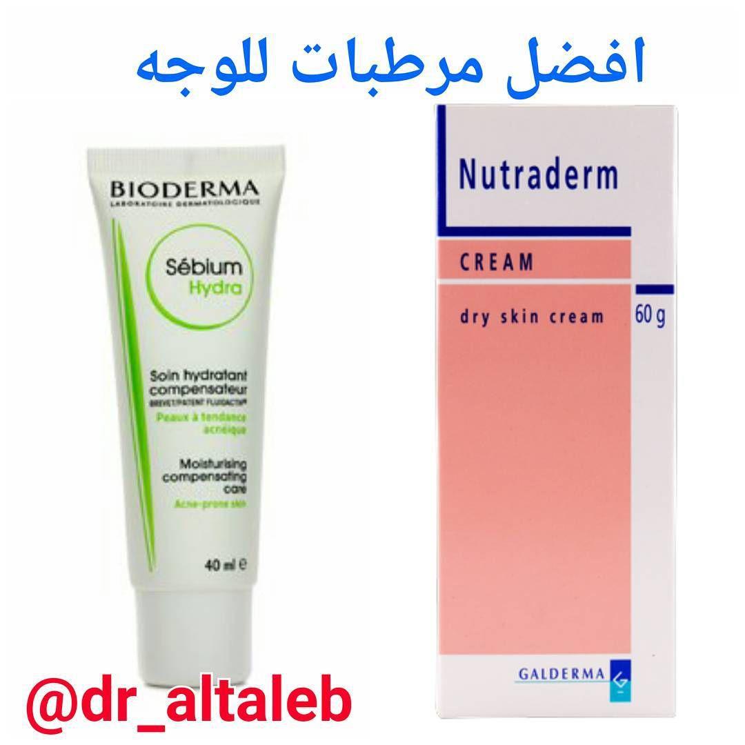 2 651 Mentions J Aime 477 Commentaires د عبدالمحسن حميد الطالب Dr Altaleb Sur Instagram Quot افضل مرطبات لجلد Skin Care Mask Skin Care Beauty Mistakes