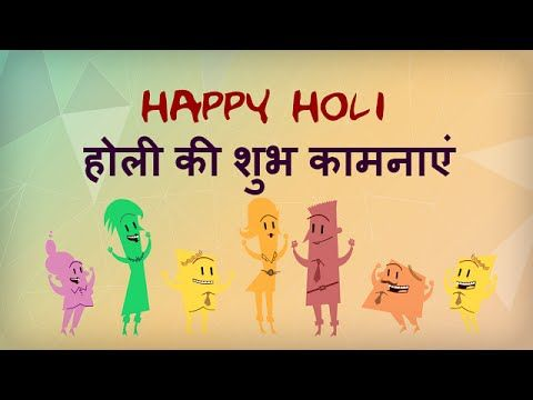 How To Send A Holi Greeting Card Online How To Wish Happy Holi