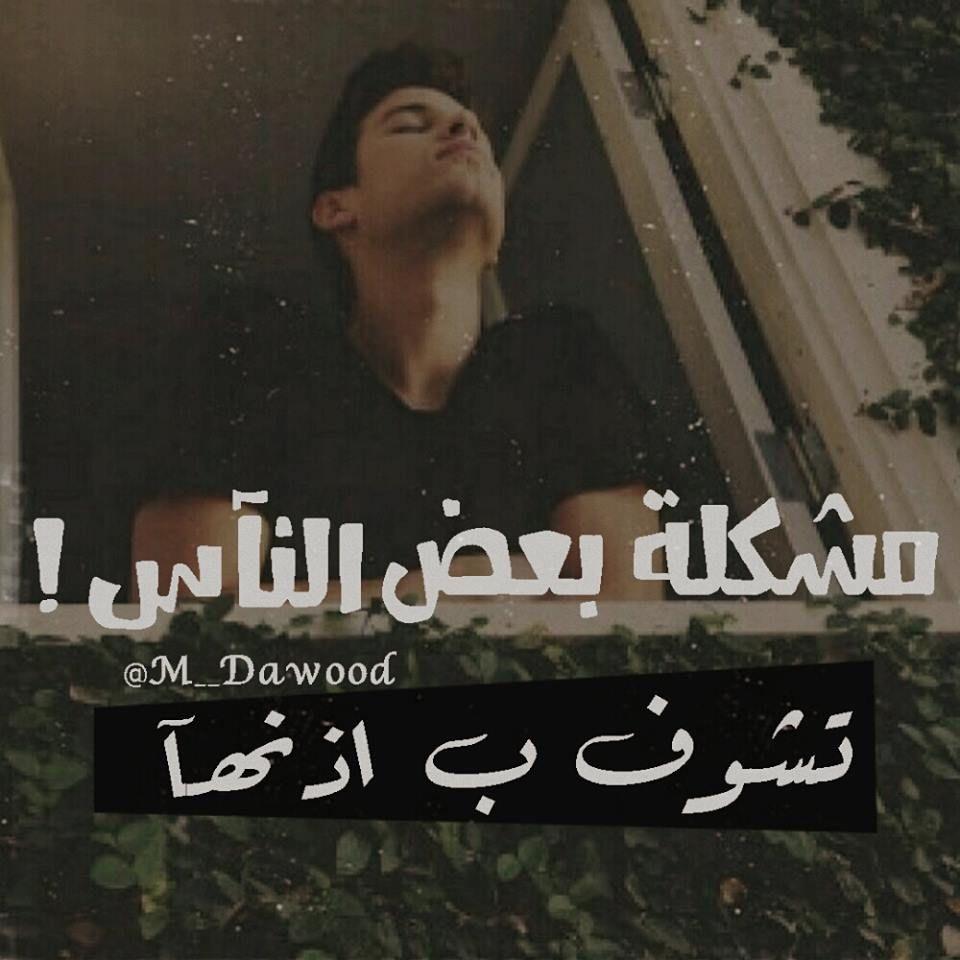 Pin By Meriem On خلفيات كلمات رمزيات صور Arabic Words Words Funny