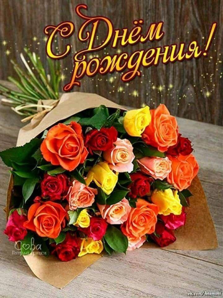 Pust Vash Mir Budet Raznocvetnym Ot Schastya Radosti Lyubvi I Krasoty Birthday Wishes Flowers Happy Birthday Celebration Happy Birthday Wallpaper
