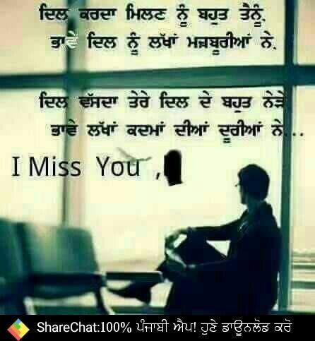 I Miss You So Much Jassi Quotes Punjabi Quotes Sad Quotes