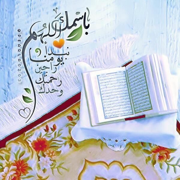 Doua دعاء باسمك اللهم نبدأ يومنا راجين رحمتك وحدك Islamic Images Islam Quran