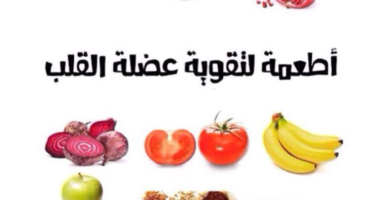 لتقوية عضلة القلب نصائح وارشادات وأطعمة صحية In 2021 Fruit Food Banana