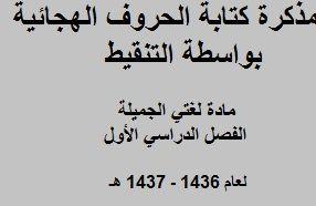 مذكرة الحروف الهجائية مادة لغتي الصف اول ابتدائي ف1 لعام 1437 هـ Math Info Calligraphy