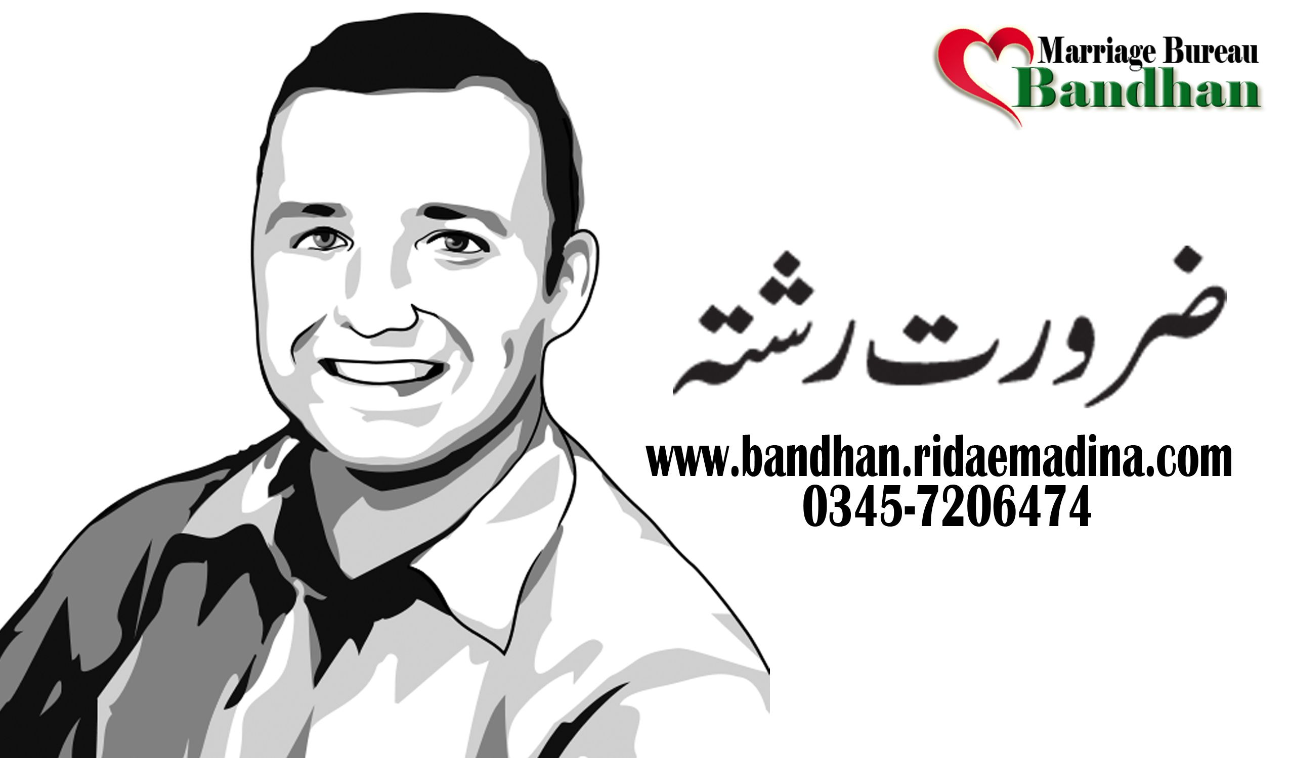 Pin by Rida-e-Madina on Marriage Bureau in Lahore | Marriage bureau